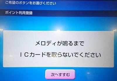 「メロディが鳴るまでICカードを取らないでください」のメッセージ