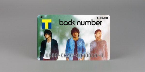 back number×Tカード