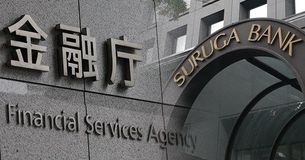 金融庁が業務改善命令の矛先を向ける不正融資問題を招いたスルガ銀行