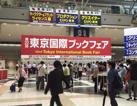 2015年の東京国際ブックフェア