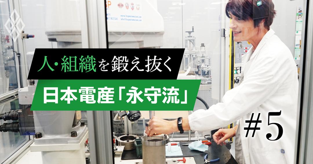 人・組織を鍛え抜く 日本電産「永守流」#5