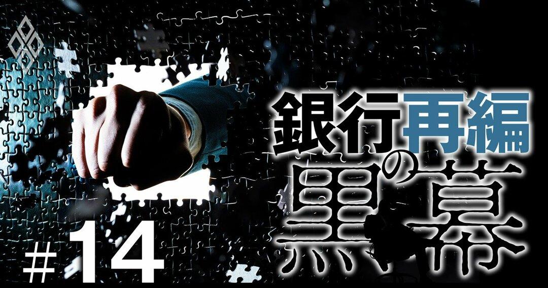 銀行再編の黒幕#14