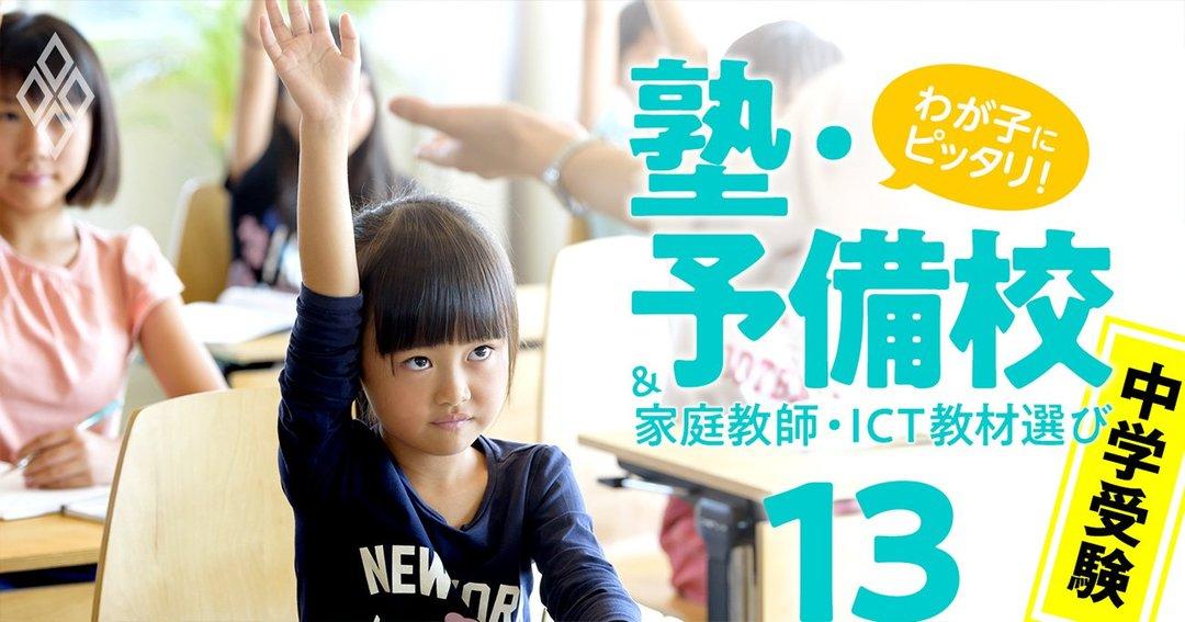 わが子にピッタリ!塾・予備校&家庭教師・オンライン教材選び#13