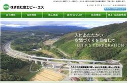 富士ピー・エスは、PC橋梁(道路橋、鉄道橋)工事などの土木事業を主力とする建設会社。