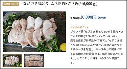「長崎県佐世保市」のふるさと納税サイト