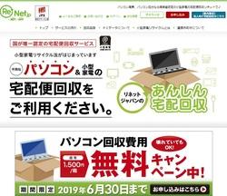 リネットジャパングループ(3556)の株主優待