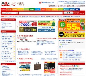楽天市場サイト画像