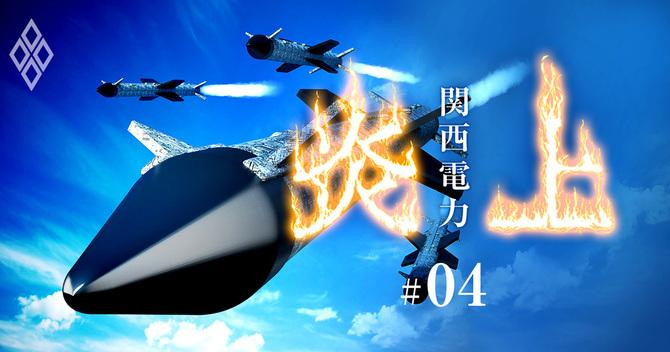 関西電力 炎上!#04