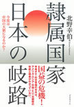 隷属国家 日本の岐路