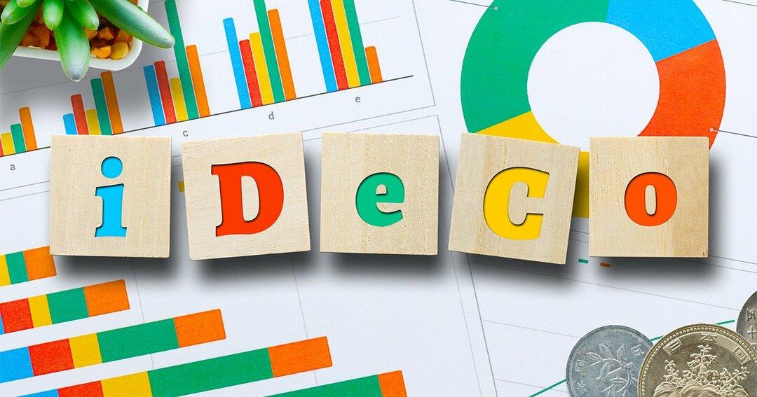 iDeCoの税制優遇