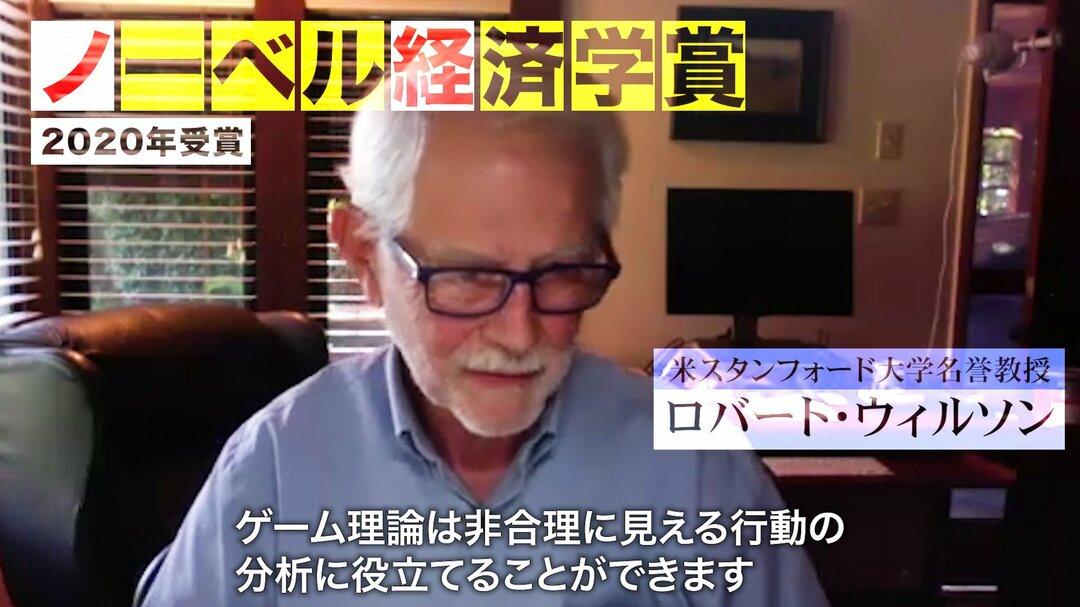 【動画】20年ノーベル経済学賞受賞!ウィルソン教授の「オークション理論」特別講座