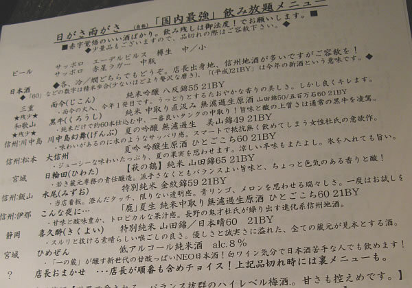 「国内最強飲み放題」を謳う店でこだわりの日本酒を満喫する