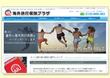 AIU海外旅行保険サイト画像