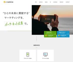 アイモバイルは、「i-mobile Ad Network」などの広告配信サービスを手掛ける会社。