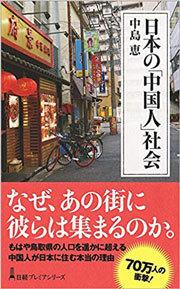 『日本の「中国人」社会』(日本経済新聞出版社)、著者:中島恵、新書:232ページ