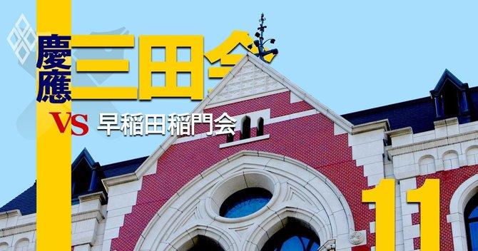 慶應三田会vs早稲田稲門会#11