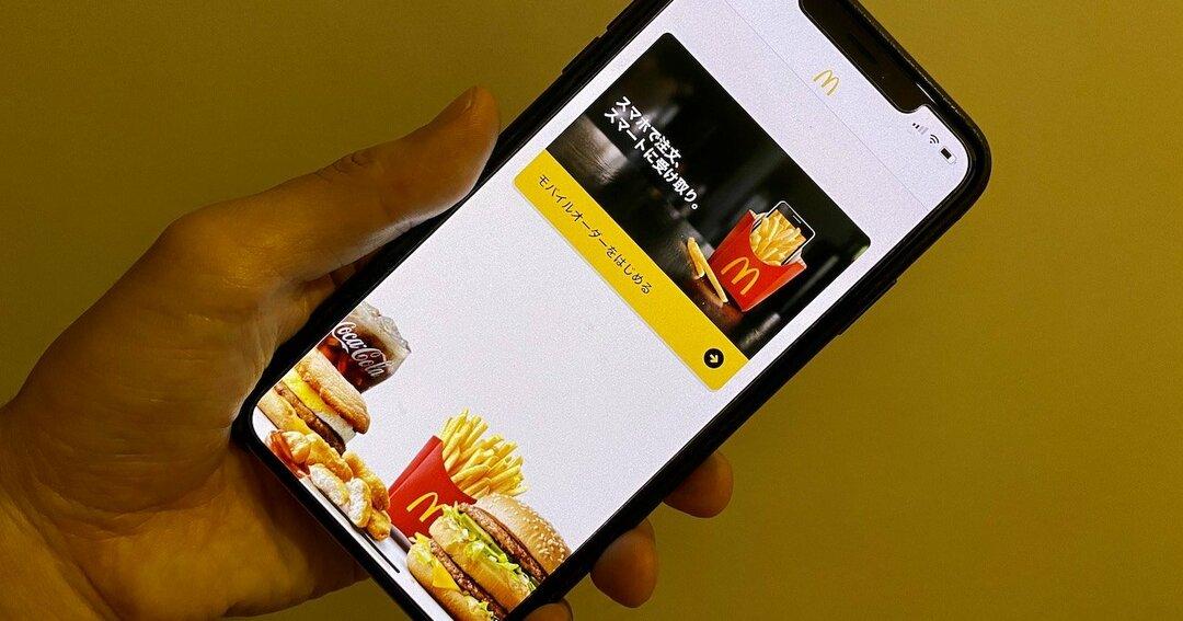 写真:マクドナルドのモバイルオーダーアプリ