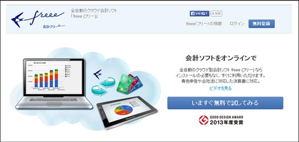 クラウド会計サービスの普及が<br />日本の起業家を後押しする