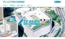 テレビ朝日ホールディングスは大手放送局。朝日新聞社系列。