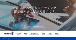 ヤマシナは十字穴ネジなどを手掛ける企業。