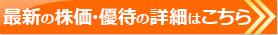 最新の株価。株主優待内容はこちら!