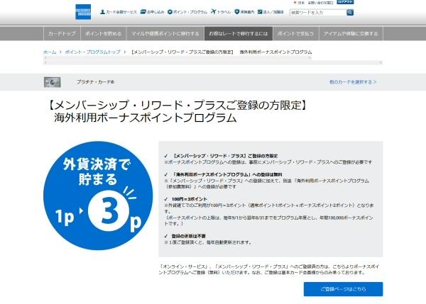 海外利用ボーナスポイントプログラムのページ