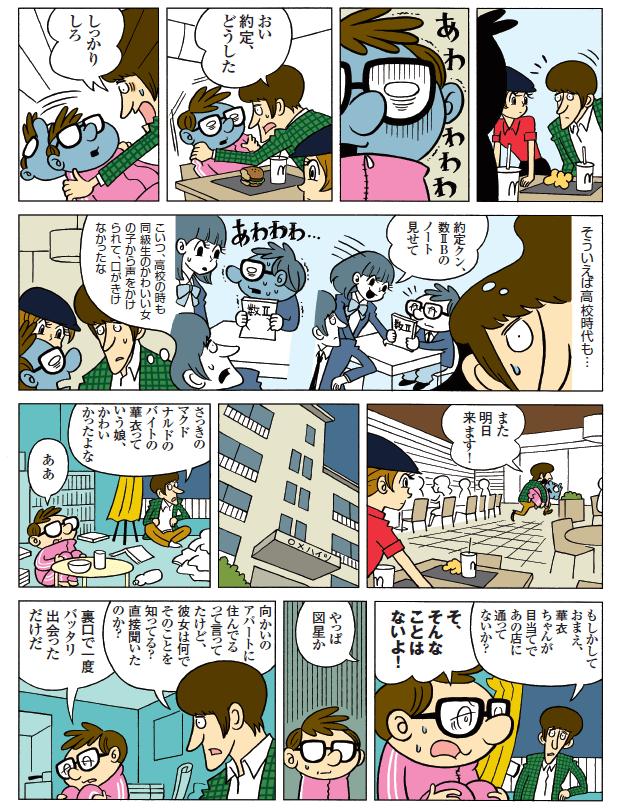 恋する株式市場!1-8