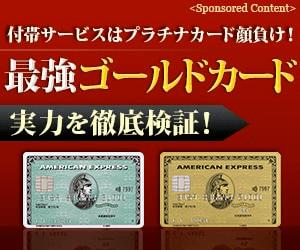 「アメリカン・エキスプレス・ゴールド・カード」付帯サービスはプラチナカード顔負け!最強ゴールドカード 実力を徹底検証