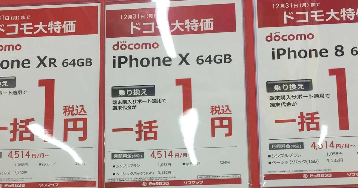携帯大手で「0円」契約、1年後格安に乗り換える「裏ワザ」横行の実態