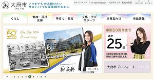 「愛知県大府市」のふるさと納税サイト