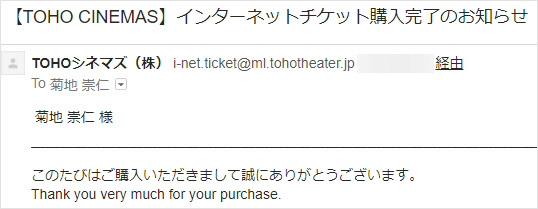 「TOHOシネマズ」から届いた購入完了のメール