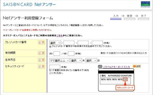 「Netアンサー」の利用登録フォーム
