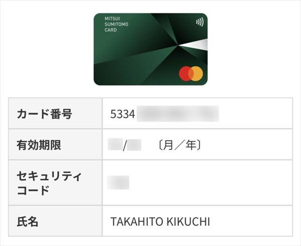 カード情報を確認する