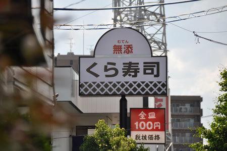 くら寿司のくらコーポーレーションは犯人2人に対する法的措置の準備に入りました