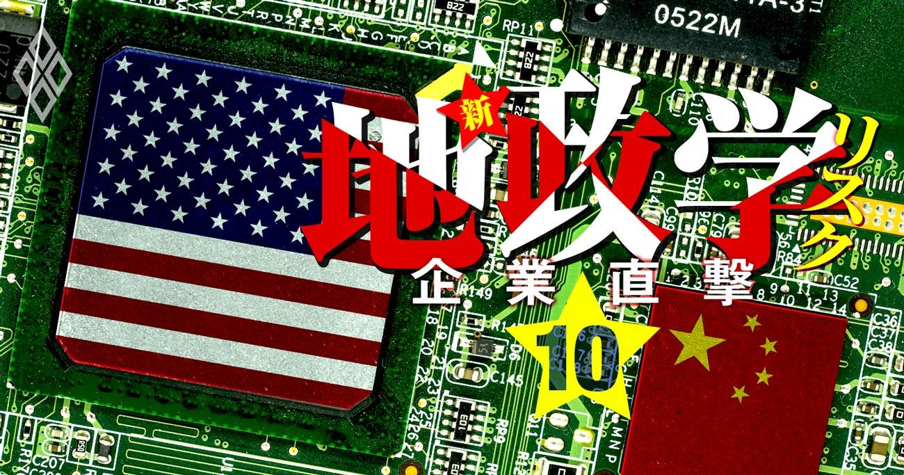 米中・新半導体戦争で「投資バブル」到来!日本企業が漁夫の利つかむ理由
