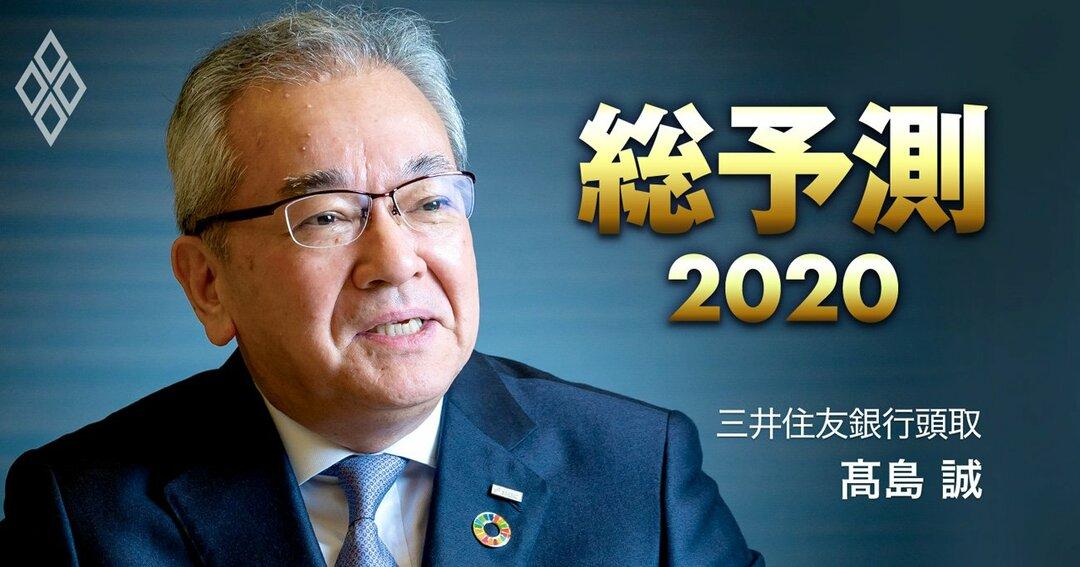2020総予測_三井住友銀行高島誠頭取
