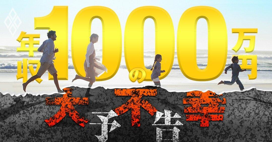 年収1000万円の大不幸#予告