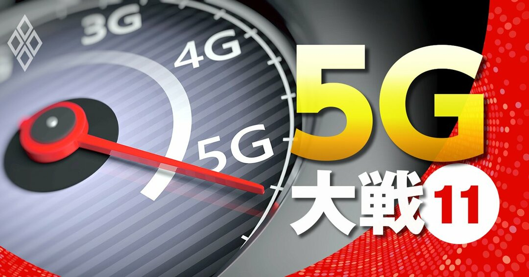 5G大戦Vol.11