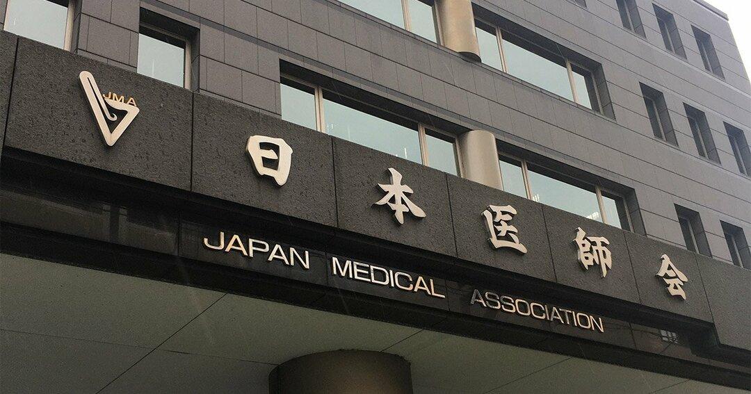 東京都文京区の日本医師会館
