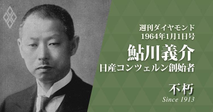 レジェンドインタビュー不朽/1964年1月1日号 鮎川義介・日産コンツェルン創始者
