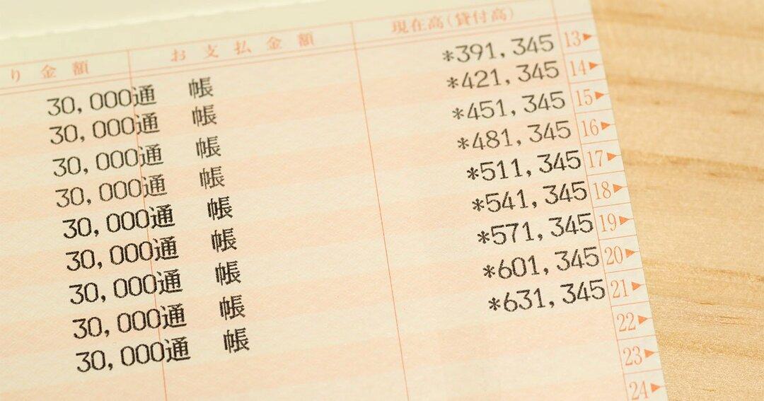 税務署の主張「専業主婦の奥さまの通帳に、多額の預金があるのはおかしい」