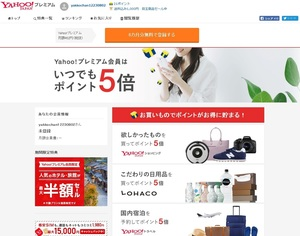 Yahoo!プレミアム会員ページ