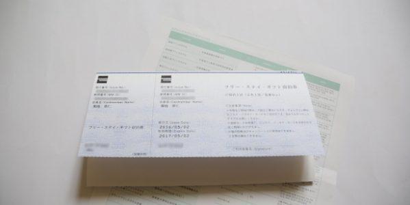 「アメリカン・エキスプレス・プラチナ・カード」の フリーステイギフト
