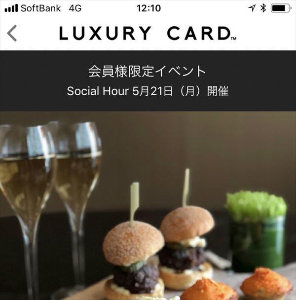 「ソーシャルアワー」の情報は「ラグジュアリーカード」のアプリでプッシュ配信された