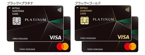 「三井住友カード プラチナ」の券面デザイン