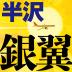 半沢直樹シリーズ最新作!池井戸潤『銀翼のイカロス』[試読版]【序章】ラストチャンス(第1回)
