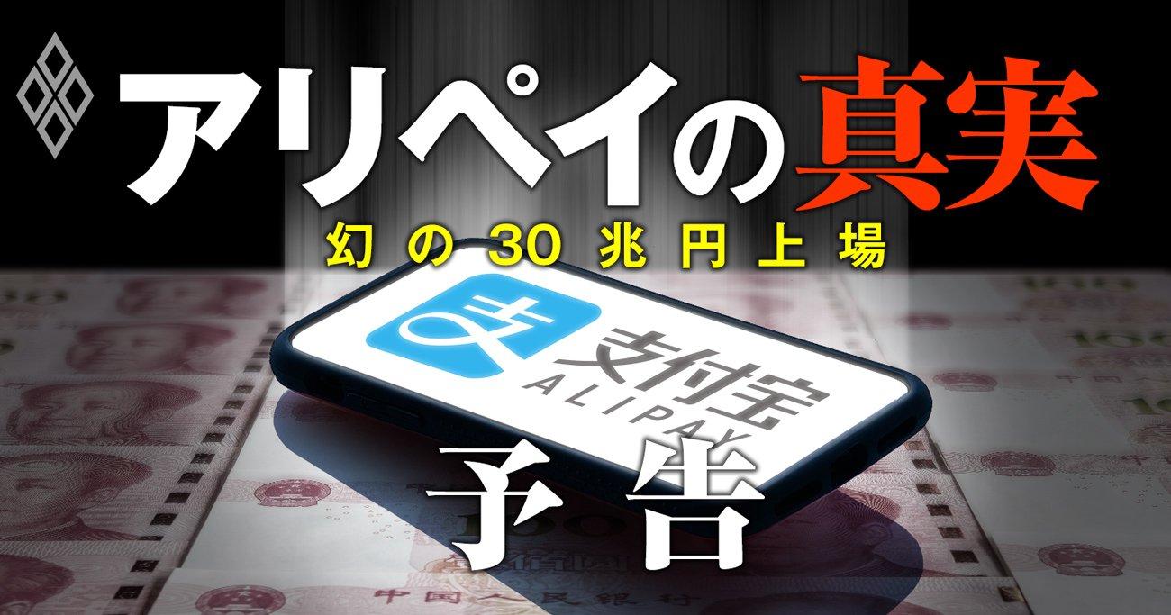 アリペイ「幻の30兆円上場」で判明、中国当局vsイノベーションは大転換期