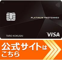 [クレジットカード・オブ・ザ・イヤー 2021]プラチナカード部門三井住友カードプラチナプリファード公式サイトはこちら