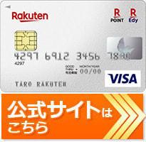 クレジットカードの専門家の岩田昭男さんが選んだ おすすめの「メインカード」楽天カードの公式サイトはこちら!