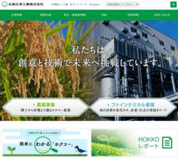北興化学工業は、農薬とファインケミカル製品の製造・販売が主軸の化学メーカー。